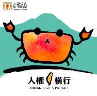 人權橫行蟹毛巾