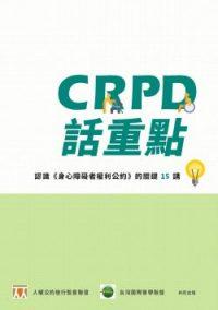 CRPD 話重點:認識《身心障礙者權利公約》的關鍵15講