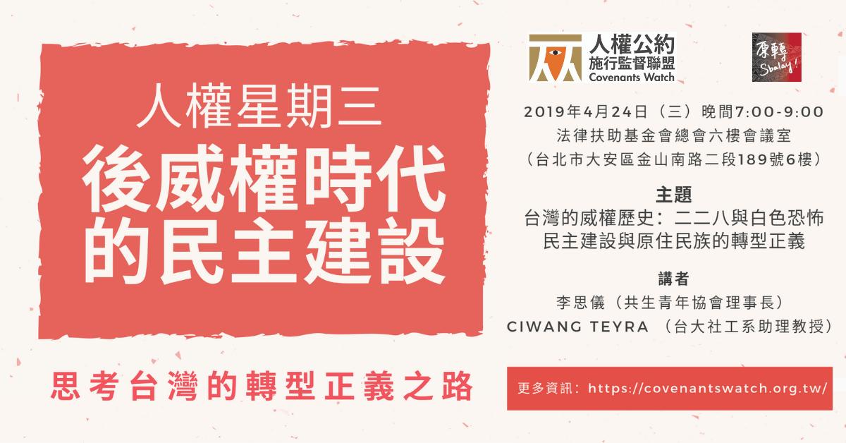 (Facebook 活動頁)人權星期三 後威權時代的民主建設:思考台灣的轉型正義之路 (2).png